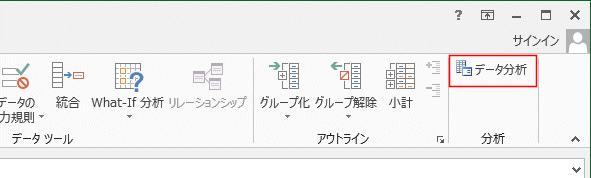 データ分析ツール表示