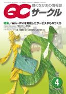 QCサークル雑誌
