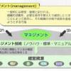 マネジメント management