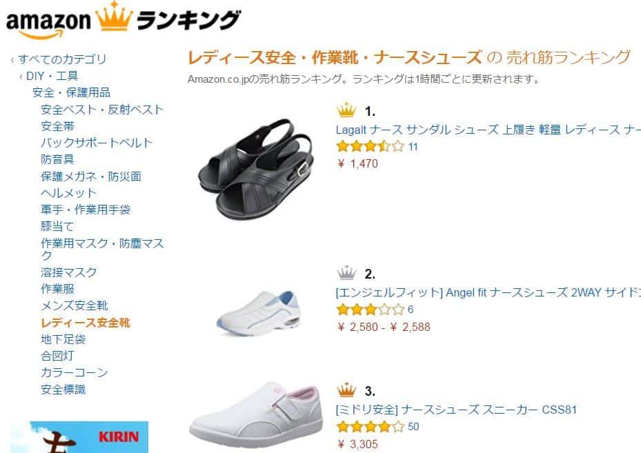 レディース安全・作業靴・ナースシューズ の 売れ筋ランキング
