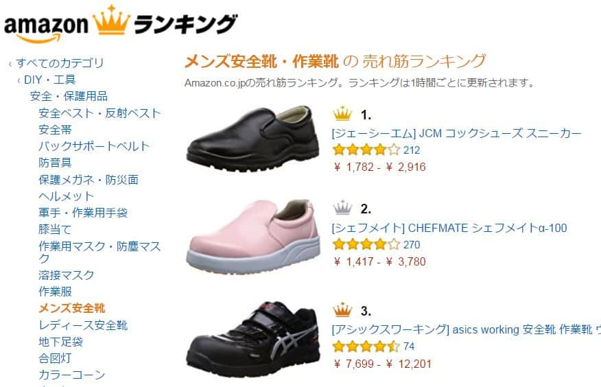 メンズ安全靴・作業靴 の 売れ筋ランキング