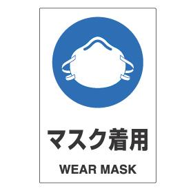 マスク着用マーク