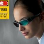 レーザー用保護メガネの正しい選び方、使い方