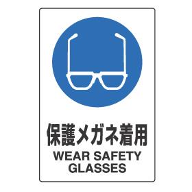保護メガネ 着用マーク
