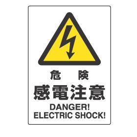 危険 感電注意マーク