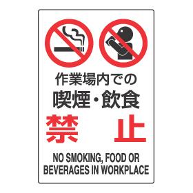喫煙・飲食禁止 マーク