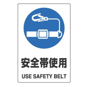 安全帯使用マーク