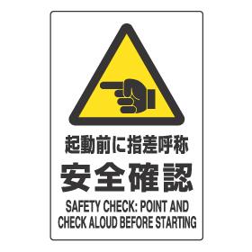 指差呼称 安全確認マーク