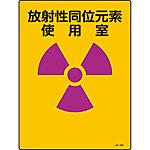 放射性同位元素