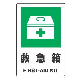 救急箱マーク