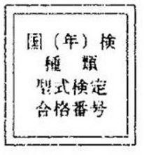 濾材用防塵マスク検定合格標章
