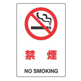 禁煙 マーク