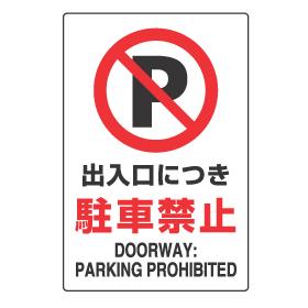 駐車禁止マーク