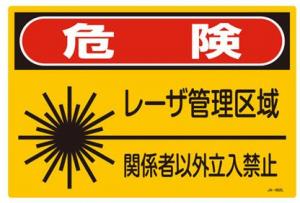 JISレーザ関係標識3