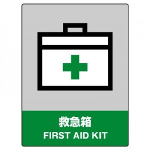JISHA安全標識 救急箱