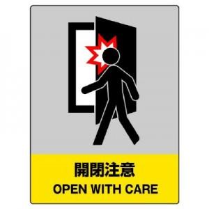 JISHA安全標識 開閉注意