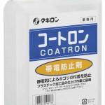 コートロン帯電防止剤