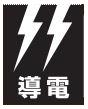 導電マーク