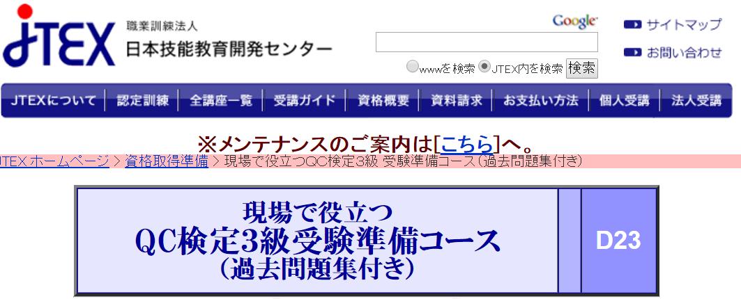 JTEX QC検定3級受験コース