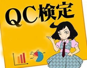 QC検定-イラスト