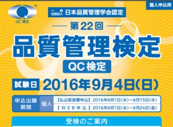 QC検定パンフレット表