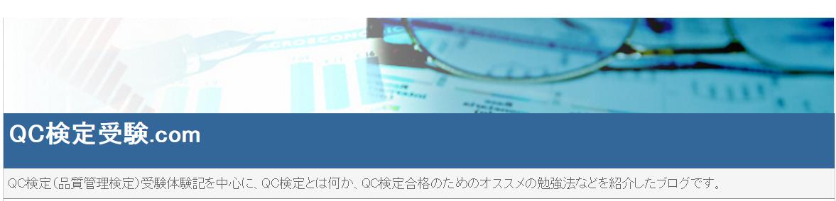 QC検定受検com
