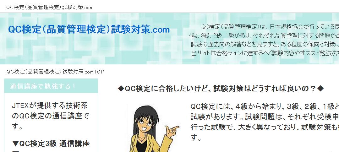 QC検定(品質管理検定)試験対策.com