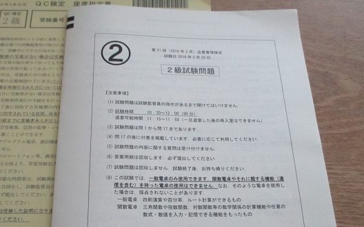 QC検定2級問題