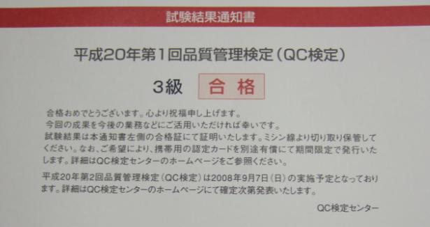 QC検定3級合格証