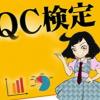 QC検定(品質管理検定)とは?