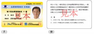 QC検定 認定カード