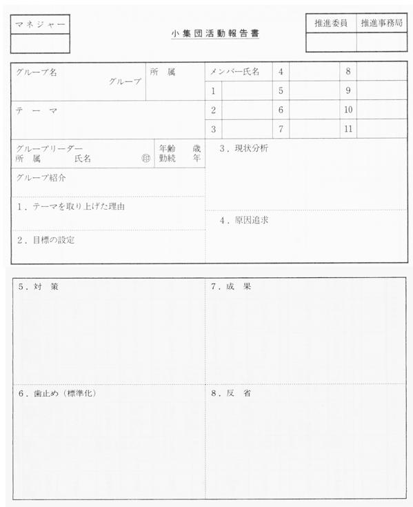 小集団活動報告書
