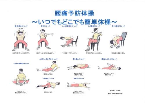 1x1.trans 腰痛予防