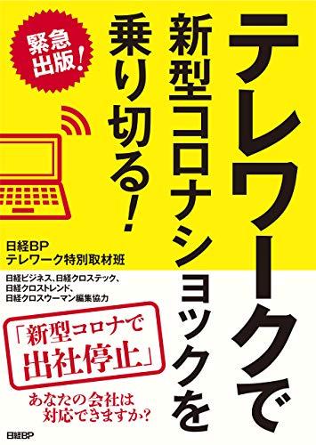 テレワークで新型コロナショックを乗り切る! Kindle版