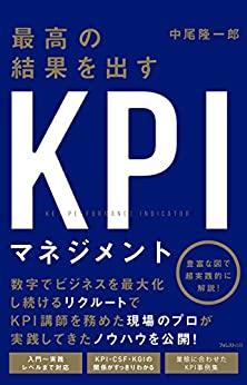 1x1.trans KPIマネジメント【図解】